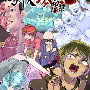 [Tartarosauce of the Hell (Hituka)] Gakkou no Waidan Ge [Eng] – Gay Comics