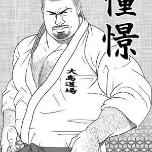 [Kumao] Doukei [JP] – Gay Comics