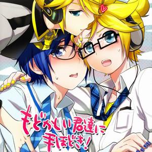 [Aiha (Kikuchi)] Modokashii Kimitachi ni Tehodoki! – Vocaloid dj [Esp] – Gay Comics