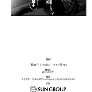 [Hi-CAL (Kurikama)] Ore wa Toshishita Kareshi no Iinari Kanojo [kr] – Gay Comics image 046