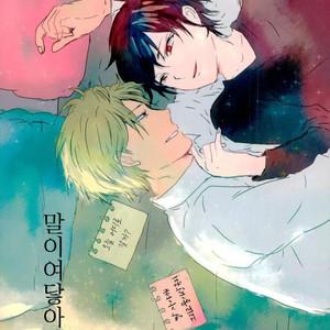[Oshiri Nyuutoraru] Kotoba yo, Todoke – Durarara!! dj [Kr] – Gay Comics