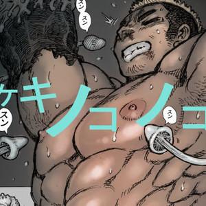 [Hastured Cake] Takekinokonokono [JP] – Gay Comics