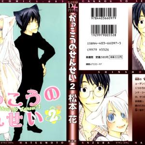 [MATSUMOTO Kazura] Gakkou no Sensei – Vol.02 [Eng] – Gay Comics