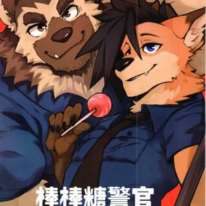 [KUMAK.COM (KUMAK)] Lollipop Officer [Eng] – Gay Comics