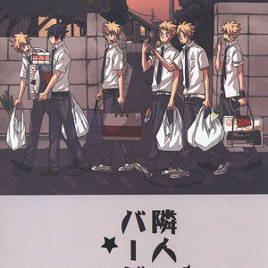 [10-Rankai (Emi)] Rinjin Bargain 2 – Naruto dj [JP] – Gay Comics