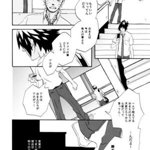 [10-Rankai (Emi)] Rinjin Bargain 2 – Naruto dj [JP] – Gay Comics image 011