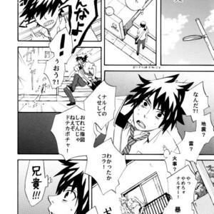 [10-Rankai (Emi)] Rinjin Bargain 2 – Naruto dj [JP] – Gay Comics image 013