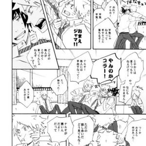 [10-Rankai (Emi)] Rinjin Bargain 2 – Naruto dj [JP] – Gay Comics image 015