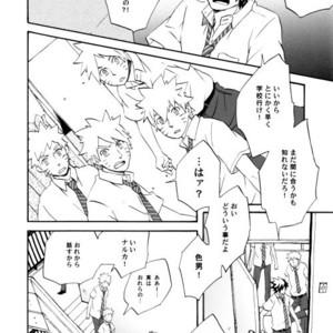 [10-Rankai (Emi)] Rinjin Bargain 2 – Naruto dj [JP] – Gay Comics image 017