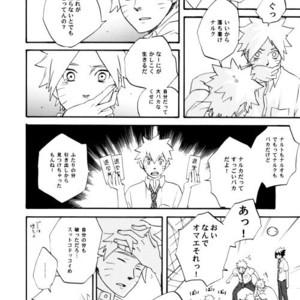 [10-Rankai (Emi)] Rinjin Bargain 2 – Naruto dj [JP] – Gay Comics image 025