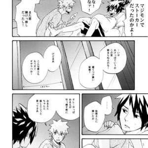 [10-Rankai (Emi)] Rinjin Bargain 2 – Naruto dj [JP] – Gay Comics image 045