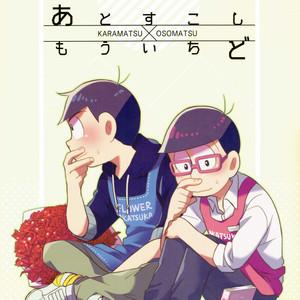 [Okayu Kyoushitsu/ Shiba] Osomatsu-san dj – Ato sukoshi mou ichido [JP] – Gay Comics