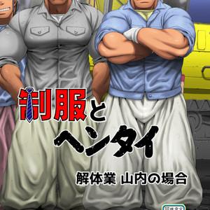 [Neyukidou (Takaku Nozomu)] Seifuku to Hentai – Kaitaigyou Yamauchi no Baai [JP] – Gay Comics