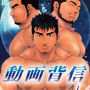 [Terujirou, Imukata Taimu] Douga Haishin (update c.6) [JP] – Gay Comics