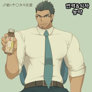 [KAI (カイ)] ♂絵- Drink [Kr] – Gay Comics