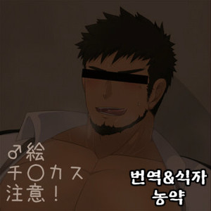 [KAI (カイ)] ♂絵 – costume play [kr] – Gay Comics