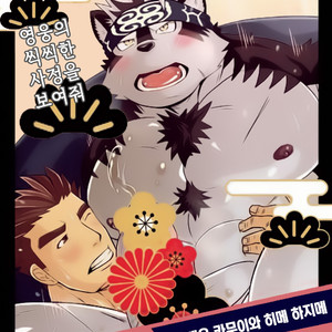 [MEN'S GJ (Tsuna Onigiri)] Horkeu Kamui to Hime Hajime – Tokyo Afterschool Summoners dj [kr] – Gay Comics image 001