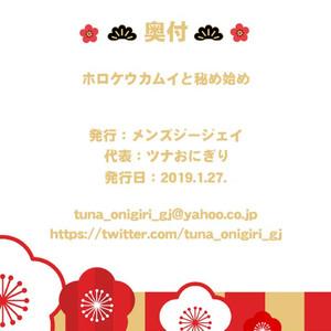 [MEN'S GJ (Tsuna Onigiri)] Horkeu Kamui to Hime Hajime – Tokyo Afterschool Summoners dj [kr] – Gay Comics image 020