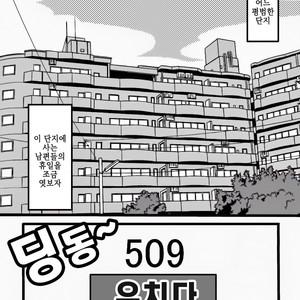 [Itachi Gokko (Takezamurai)] Danchi Otto no Kyuujitsu. ~509 Uchida~ [Kr] – Gay Comics image 003