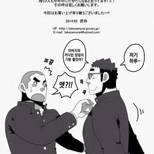 [Itachi Gokko (Takezamurai)] Danchi Otto no Kyuujitsu. ~509 Uchida~ [Kr] – Gay Comics image 019