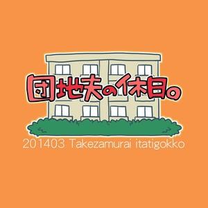 [Itachi Gokko (Takezamurai)] Danchi Otto no Kyuujitsu. ~509 Uchida~ [Kr] – Gay Comics image 021
