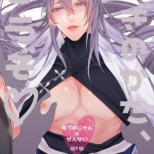 [Inukare (Inuyashiki)] Tsugi no kata, dōzo – Hypnosis Mic dj [JP] – Gay Comics