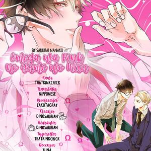 [SAKURAI Nanako] Omega wa Pink no Yume wo Miru (c.1) [Eng] – Gay Comics