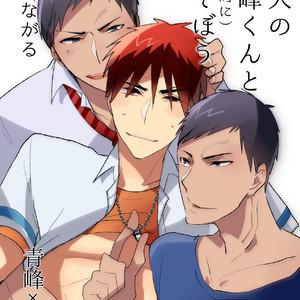 [archea (Sasagawa Nagaru)] Otona no Aomine-kun to (Seiteki ni) Asobou – Kuroko no Basuke dj [Eng] – Gay Comics