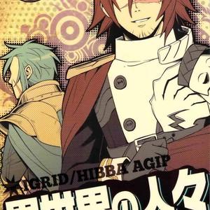 [Tenchuu PIO (SOUCHI)] Isekai no Hitobito | People of Another World – Ragnarok Online dj [Eng] – Gay Comics