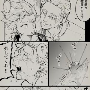 [TSUBO (bov)] Rental Kamyu-kun 1 day – Dragon Quest XI dj [JP] – Gay Comics