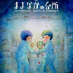 [じゅむ@家宝春眠 東7P67a] まよなかの台所 – Osomatsu-san dj [JP] – Gay Comics