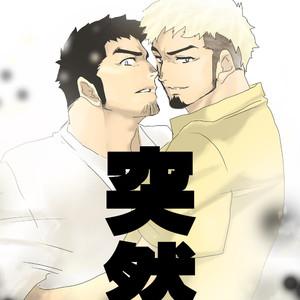 [Sorairo Panda (Yamome)] Totsuzen [JP] – Gay Comics