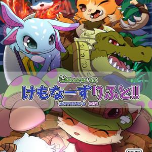[Kezukaya (Various)] Welcome to Kemoner's Rift!! – League of Legends dj [Eng] – Gay Comics