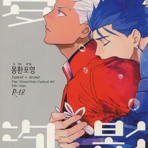 [Yoke (Emya)] Mugen Houyou – Fate/ Grand Order dj [Kr] – Gay Comics