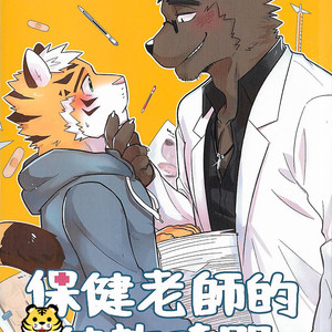 [Luwei] The private class in the health care [TH] – Gay Comics