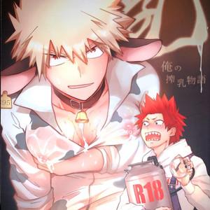 [BU-NYON-NYON, Drip Cappuccino (Emunosentan, usabi)] Nyuu ~Ore no Sakunyuu Monogatari – Boku no Hero Academia dj [Eng] – Gay Comics