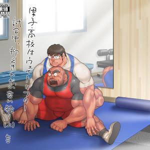 [Hiko] Danshi Koukousei Weightlifter Shiai-chuu, Osae kirenai Wakai Takeri 1 [JP] – Gay Comics