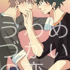 [GiftKuchen (Shitori)] Uwamezukai no Koibito – My Hero Academia dj [Esp] – Gay Comics image 001