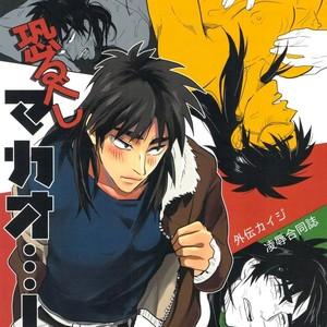 [Saihai Drop, Kyouken DANCE (Kick, Yomochi)] Osorubeshi Macau! – Kaiji dj [Eng] – Gay Comics