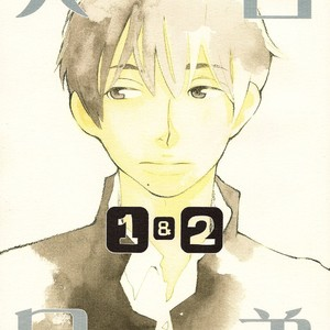 [mamedeppo] Ohmiya Kyoudai – Arashi dj [Eng] – Gay Comics