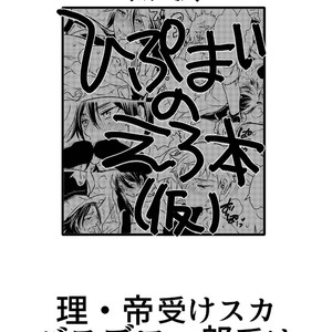 [HONEY QP (Inochi Wazuka)] Hipumai no Ero-hon [JP] – Gay Comics