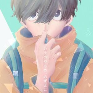 [ろくお] カラのやもめ、のずえにて。 – Osomatsu-san dj [JP] – Gay Comics