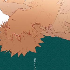 [Nyangorodo (Manekineko)] Orange Pool – Boku no Hero Academia dj [Eng] – Gay Comics