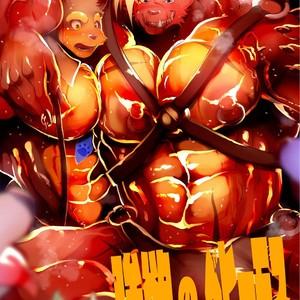 [Urusai Kokuen (Hatake)] Gouyoku no Behemoth Greedy Behemoth [Eng] – Gay Comics