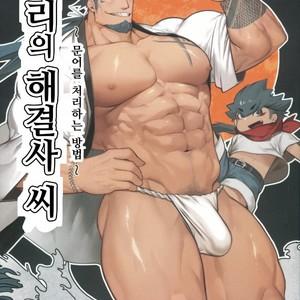 [BoxBear (GomTang)] Machi no Kaiketsuya-san [Kr] – Gay Comics