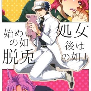 [Rikuto & Otogi roze] Hajime wa shojo no gotoku, ato wa dattonogotoshi – Jojo dj [Eng] – Gay Comics
