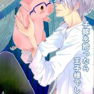 [Tsukioto Kuroneko (Inuneko Kofukuron)] Kobuta wo hirottara ouji-sama deshita 1 – Yuri on Ice dj [Eng] – Gay Comics