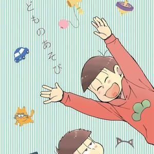 [Kameyama] kodomo no asobi – Osomatsu-san dj [JP] – Gay Comics