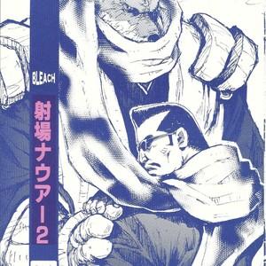 [GOO (Takagari Mitsuru & Tachikawa Akira)] Iba Nauer 2 – Bleach dj [JP] – Gay Comics image 001