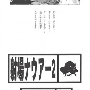 [GOO (Takagari Mitsuru & Tachikawa Akira)] Iba Nauer 2 – Bleach dj [JP] – Gay Comics image 002